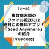 マルチOS対応!複数端末間のファイル転送に使える無料アプリ【Send Anywhere】