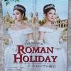 ミュージカル「ローマの休日」を観て…これってやっぱり悲恋?!