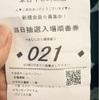 10/18 オークラ新中野