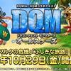 【DQMSL】魔人レザーム&スライダーヒーロー登場!DQMオールスターズ記念生放送の情報まとめ