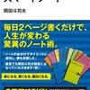 天才になるための3つの能力をノート術で高めよう 「あなたを天才にするスマートノート 岡田斗司夫」
