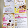 【20/07/31】富士薬品×LUX輝き発見キャンペーン【レシ/はがき】