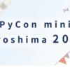 PyCon mini Hiroshima で「中小企業のDXはオープンデータとPythonで」というトークをさせていただきました