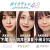 AKB48 YouTube特別企画「イメチェン48」