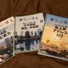 東京戻ってどこ住むか問題