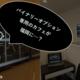 日本初のバイナリーオプションカフェについて色々調べてみた