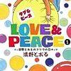 漫画家清野とおるのスナック取材術が面白かった!