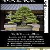 3/21~24 昭和記念公園での春風展で盆栽教室とデモンストレーションをさせていただきます