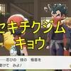 【ポケモンピカブイ】セキチクジム「キョウ」倒し方・攻略まとめ【透明壁マップ】