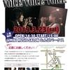 今週末【VOICE!VOICE!VOICE! vol.2】を開催致します♪