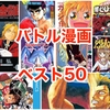 【決定版】絶対に読みたい漫画が見つかる!! 必ず満足できるバトル漫画ベスト50を発表しよう。