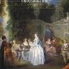 『フランス絵画の精華』展