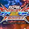 【新作EXVS】機動戦士ガンダム エクストリームバーサス2 クロスブースト