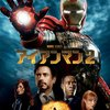 『アイアンマン2(2010)』感想 MCU本格始動!アベンジャーズへ向けて動き出す!MCU第3作目