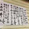 錦市場/井上が閉店/BINDI/calm café Cavaliers