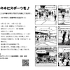 8月 昭和SC自由練習会のお知らせ