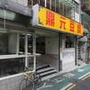 【鼎元豆漿】豆乳や小籠包の美味しい台北の朝ごはん屋さん【旧 盛園點心總匯】