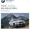 【TOYOTA(笑)】山の日における各自動車メーカーのツイートについての一考察