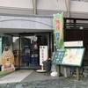 松山観光  ボランティアガイドさん  無料... 難しいですね