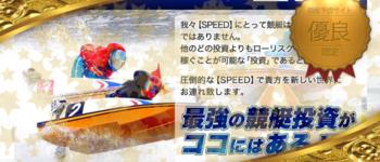 競艇で稼げる!【SPEED(スピード)】3月8日に高額配当GET!競艇の勝ち方・稼ぎ方・買い方