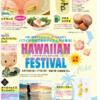 松坂屋ハワイアンフェスティバル