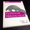 「小説家になろう」作品をPythonでWebスクレイピングする記事をQiitaに投稿しました