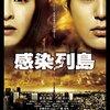 新型ウイルスの脅威が日本を襲う 映画【感染列島】あらすじ・作品の見所・感想評価