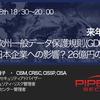 来年5月施行 欧州一般データ保護規則(GDPR)とは?日本企業への影響?26億円の課徴金? - PIPELINE Securityの無料セキュリティセミナー