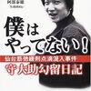 """【55】""""黙秘はケシカラン""""と""""セクハラ被害者は名乗り出ろ"""""""