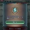 【タップバトル:黒の追懐】第96〜100階層(カジュアル/ハード)に挑戦!