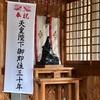 """【福岡県福岡】3つのユニークポイントの山王公園の「日吉神社」・山王猿""""まさる""""さん"""