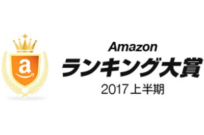 【オススメしたい!54商品】Amazon2017上半期ランキングの全ジャンル2460商品から、良い物54商品に絞り込みました
