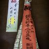 「蘇民将来之子孫也」京都 祇園 八坂神社の粽