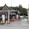 滋賀県栗東市「大野神社」2019 金勝(こんぜ)の里