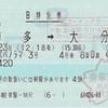 ゆふDX3号(パノラマシート) B特急券【NGC割】