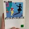 「7日間ブックカバーチャレンジ」①