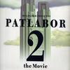 【感想】機動警察パトレイバー 2 the Movie  日本テロ映画史上最高傑作