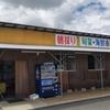 火水風 ひみか 京都京丹後市 産直販売 お野菜 果物 花 鮮魚 惣菜