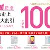 IIJmioのキャンペーン第3弾 一括100円スマホあり!超人気スマホも追加!