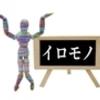 ビルメンの素敵な人間関係【イロモノ揃い】