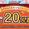 【オムニ7】OMNI7大満足フェア 購入金額に応じて20%還元!最大6,000円分もらえる! 3/31まで!