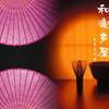 「和」の伝統文化の小さな発信基地を目指し。