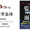 【新刊情報】ノンシリーズなの!?ピエール・ルメートル『監禁面接』が発売してますよー!