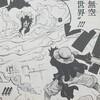 ONE PIECE ブログ[六十九巻] 第681話〝ルフィVS.M(マスター)〟