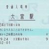 大宮駅 普通入場券