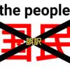 洗脳訳「国民」は世界にない悪