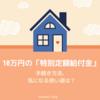 10万円の「特別定額給付金」手続き方法、気になる使い道は?
