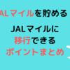 【JALマイルを貯める】JALマイルに移行できる他社ポイントをまとめました。
