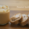 自家製ピーナッツバターの作り方|How to make Homemade Peanut butter