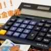 【大公開】地方大学院生の就活お金事情